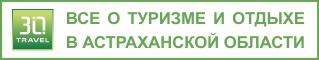 Астраханский центр туристической информации